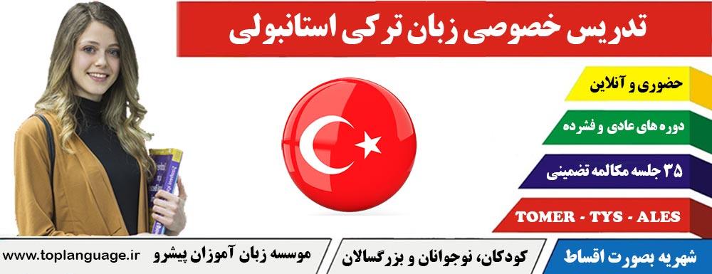 ویژگی های تدریس خصوصی زبان ترکی استانبولی زبان آموزان پیشرو