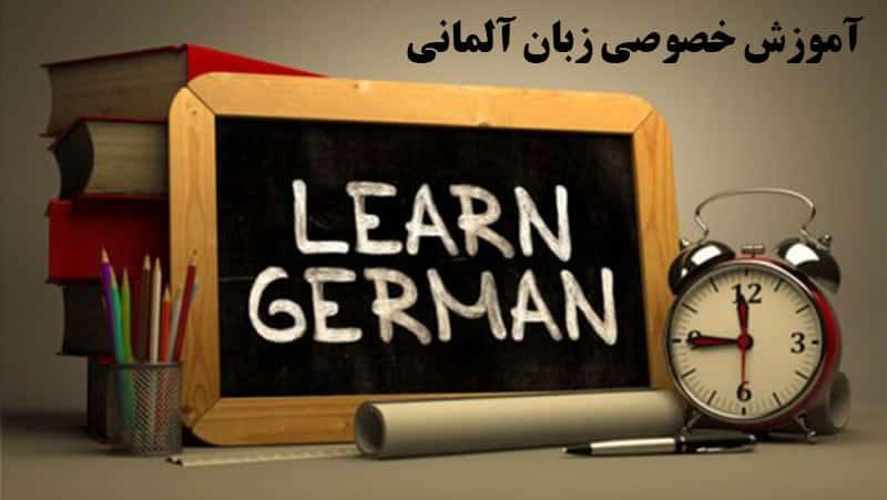 تدریس خصوصی زبان آلمانی در تهران