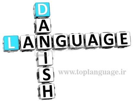آموزش خصوصی مکالمه زبان دانمارکی