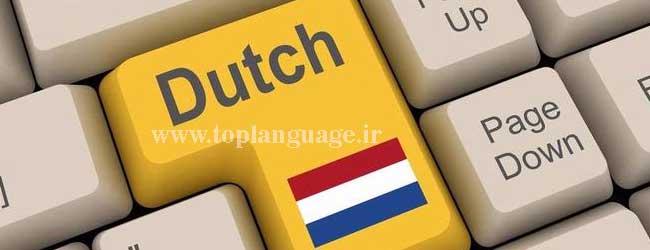 آموزش خصوصی مکالمه زبان هلندی