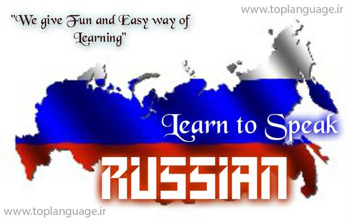آموزش خصوصی مکالمه زبان روسی