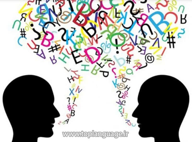 یادگیری زبان از طریق صحبت با دیگران