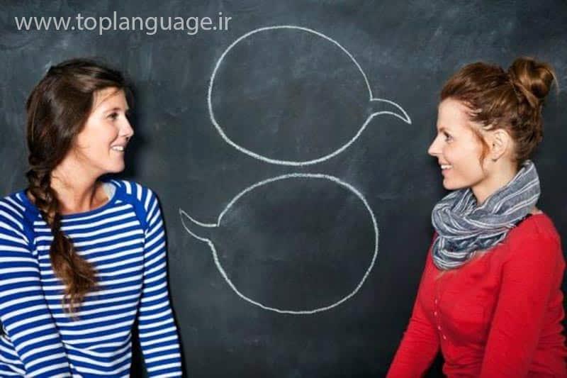 نکاتی بسیار مهم برای یادگیری مکالمه زبان
