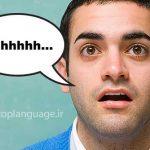 صحبت کردن به زبان انگلیسی