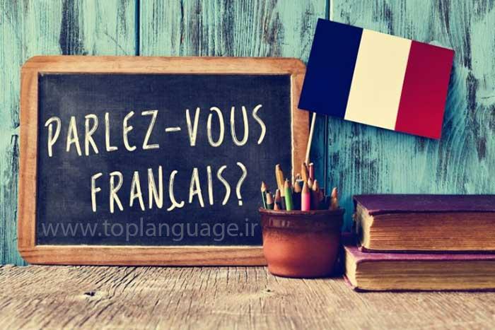 آموزش خصوصی مکالمه زبان فرانسوی