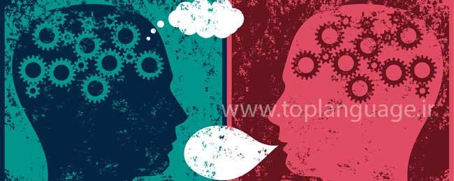 آشنایی با زبان محاوره ای در صحبت کردن
