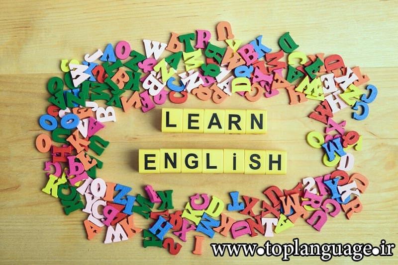 یادگیری زبان انگلیسی را از کجا شروع کنیم؟