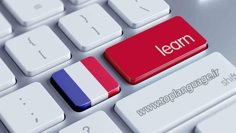 یادگیری زبان فرانسه را چگونه و از کجا شروع کنیم؟
