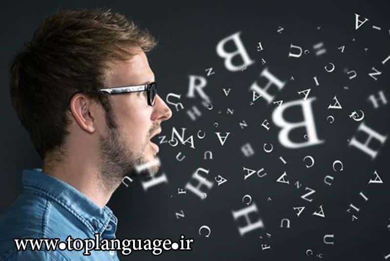 چگونه Speaking و تلفظ خود را در انگلیسی تقویت کنیم؟