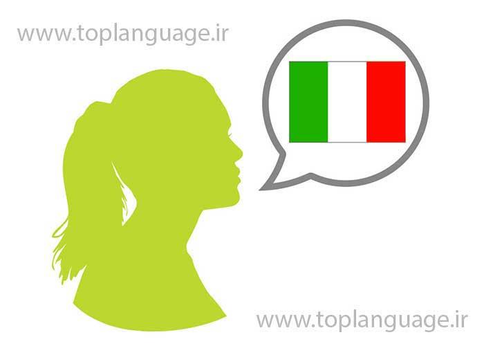 آموزش مکالمه زبان ایتالیایی