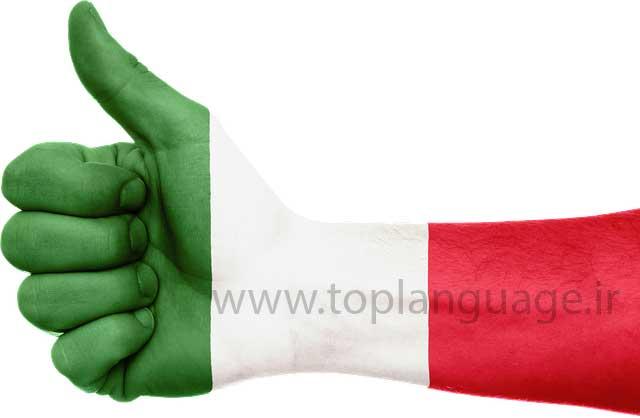 یادگیری مکالمه زبان ایتالیایی