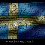 تدریس خصوصی زبان سوئدی در تهران