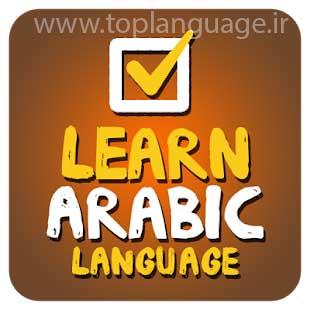 آموزش خصوصی مکالمه زبان عربی