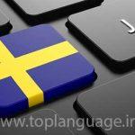 آموزش مکالمه زبان سوئدی