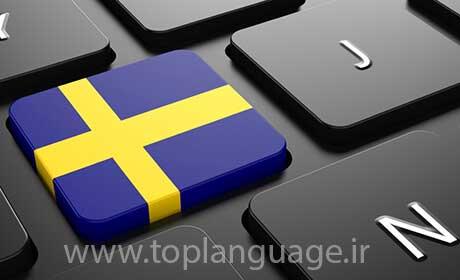 یادگیری مکالمه زبان سوئدی