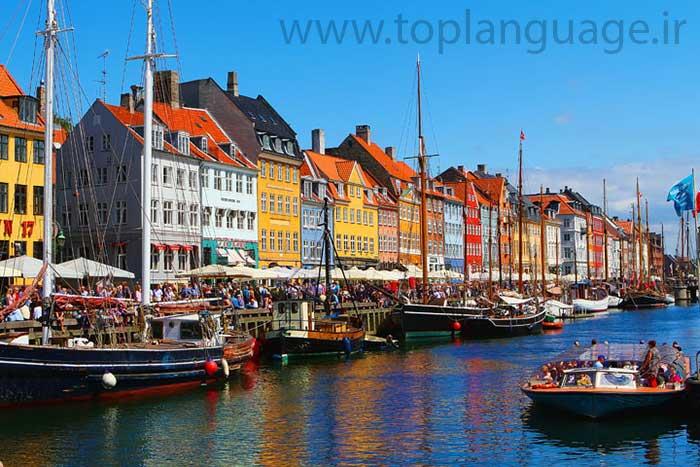 یادگیری مکالمه زبان دانمارکی برای سفر به دانمارک