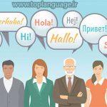 یادگیری زبان چطور و چگونه