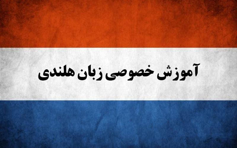 تدریس خصوصی زبان هلندی در تهران