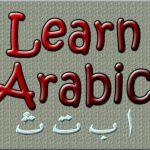 تدریس خصوصی زبان عربی در تهران
