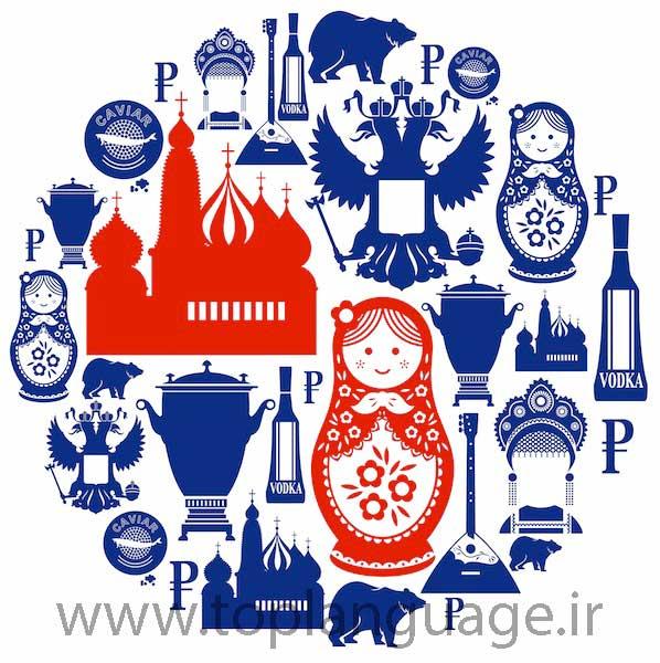 آموزش مکالمه و صحبت کردن زبان روسی