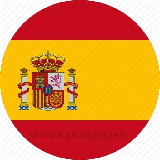 هزینه تدریس خصوصی زبان اسپانیایی
