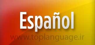 تدریس خصوصی زبان اسپانیایی برای مترجمی