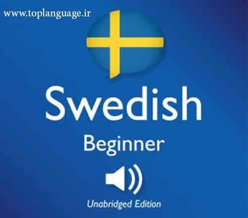چرا مکالمه زبان سوئدی اهیمت زیادی دارد؟