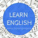 اهمیت یادگیری زبان انگلیسی و راهکارهای موثر برای یادگیری زبان