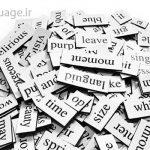 چگونه لغات انگلیسی بیشتری را یاد بگیریم