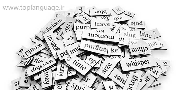 یادگیری لغت های جدید