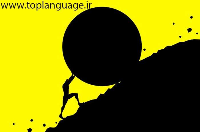 وظیه دانستن و اشتیاق یادگیری زبان
