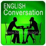 چگونه مکالمه زبان انگلیسی خود را بهتر کنیم
