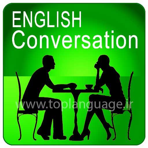 روش شروع مکالمه زبان انگلیسی