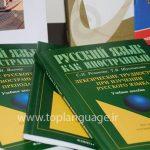 آموزش زبان روسی به جای زبان انگلیسی در مدارس ایران