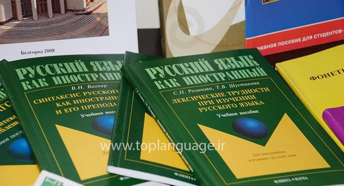 آموزش و یادگیری زبان روسی