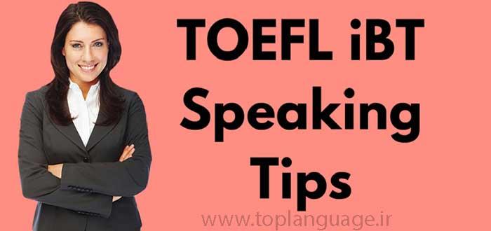 بخش اسپیکینگ آزمون تافل TOEFL iBT
