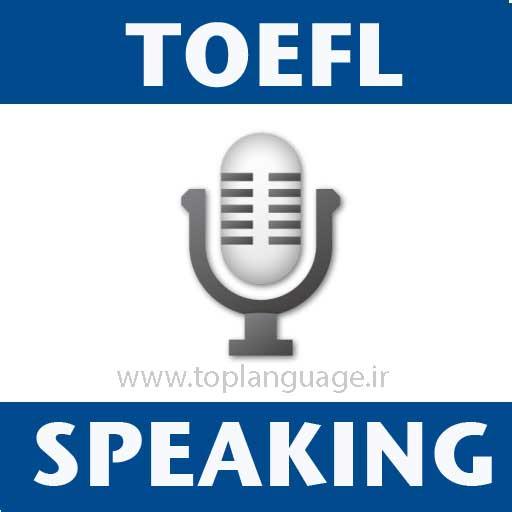 مهارت صحبت کردن آزمون تافل TOEFL iBT