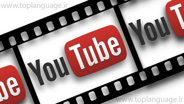 یادگیری و آموزش زبان از طریق یوتیوب