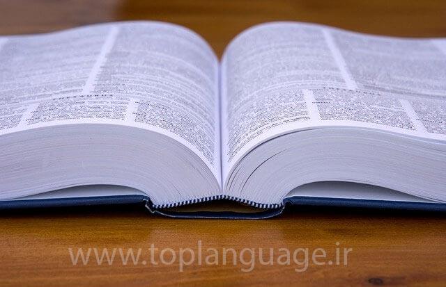 افزایش دایره واژگان یا لغات آیلتس