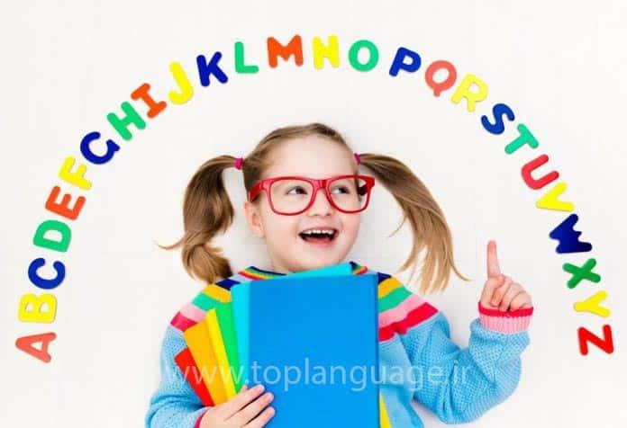 چگونه به کودکان انگلیسی آموزش دهیم