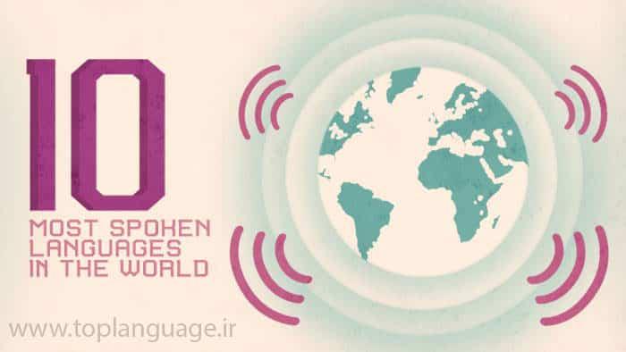10 زبانی که در جهان بیشتر صحبت می شوند