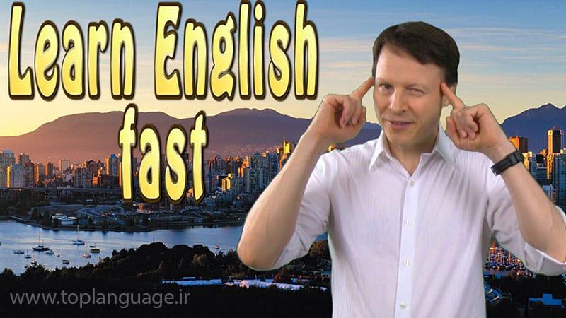 روش های یادگیری سریع زبان انگلیسی