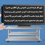 هزینه ی تدریس خصوصی زبان انگلیسی