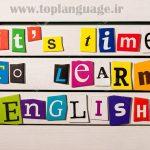 مدت زمان لازم برای یادگیری زبان انگلیسی