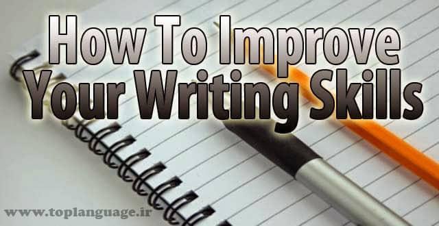تقویت مهارت رایتینگ یا نوشتن