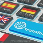 چگونه به صورت حرفه ای ترجمه کنیم و مترجم حرفه ای شویم؟