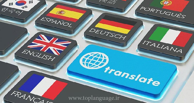 چگونه به صورت حرفه ای ترجمه کنیم