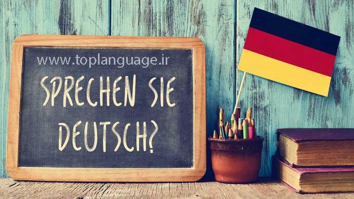 آیا یادگیری زبان آلمانی دشوار است