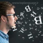 روان و با اعتماد به نفس صحبت کردن به زبان انگلیسی