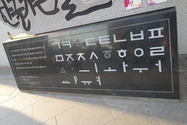 زبان کره ای سخت است